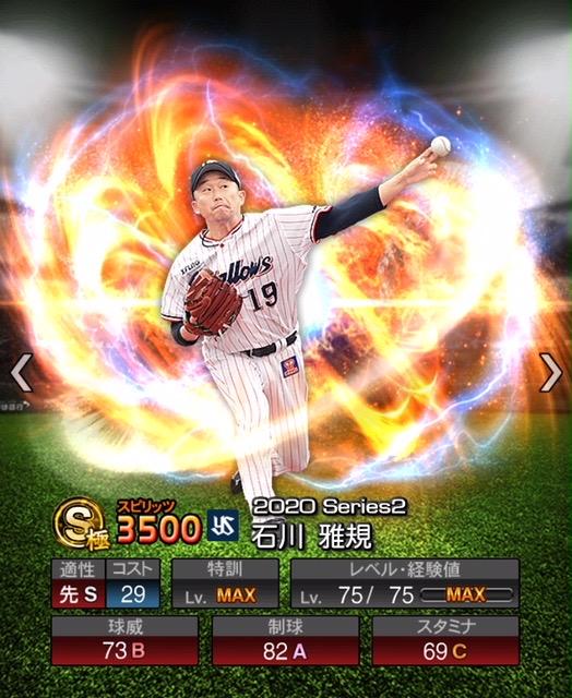 2020-s2−石川雅規
