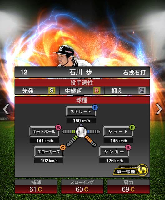 プロスピ-石川歩-変化球1