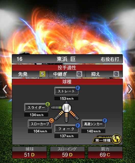 プロスピ-東浜-変化球1