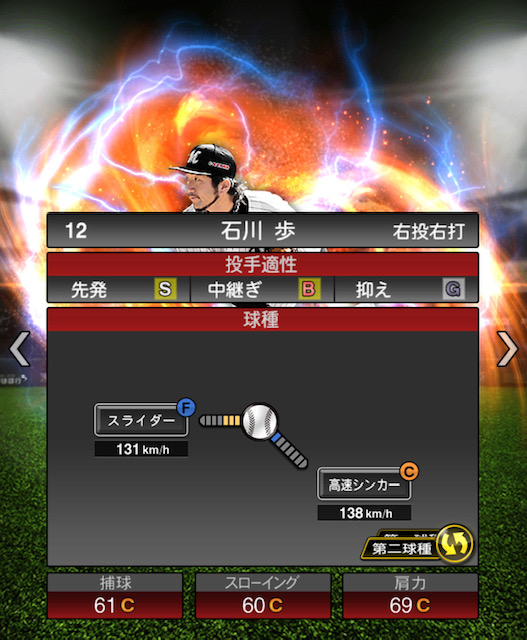 プロスピ-石川歩-変化球2