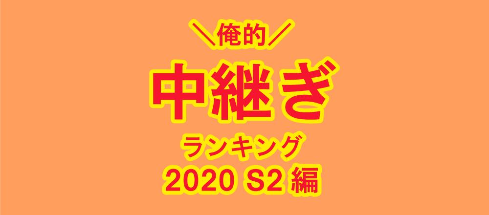俺的中継ぎベスト10