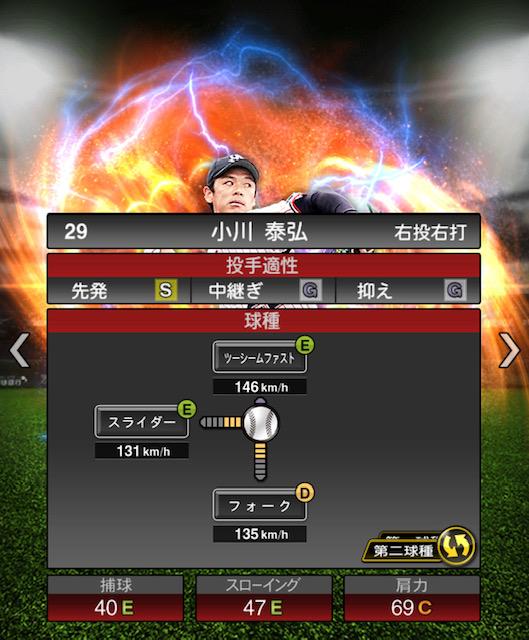 プロスピ-小川-変化球2