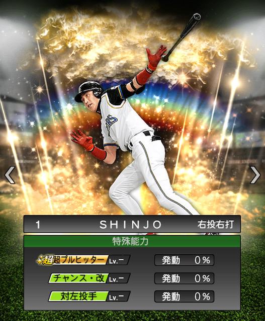 2020-OB-SHINJO-特殊能力