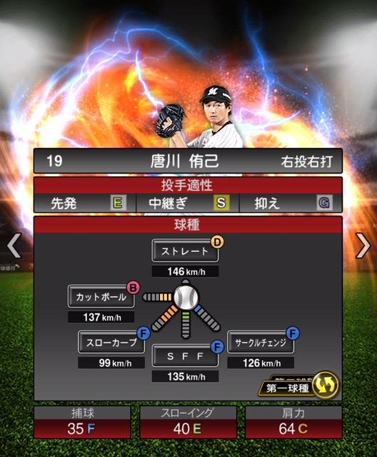 2020-s2−唐川侑己−投手適性−第一球種