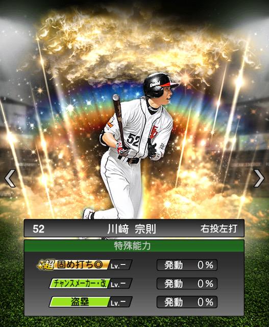 2020-s2−川崎宗則-特殊能力