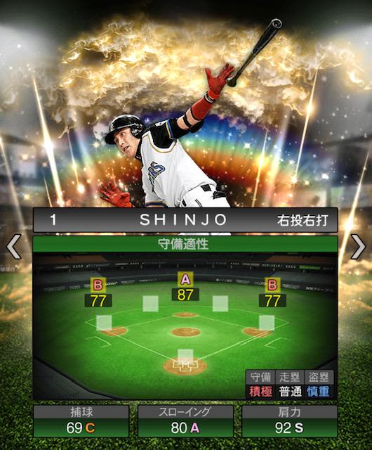2020-OB-SHINJO-守備適性