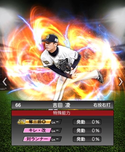 2020-s2−吉田凌−特殊能力