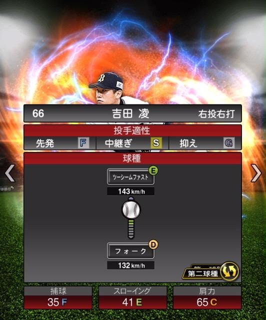 2020-s2−吉田凌−投手適性−第二球種