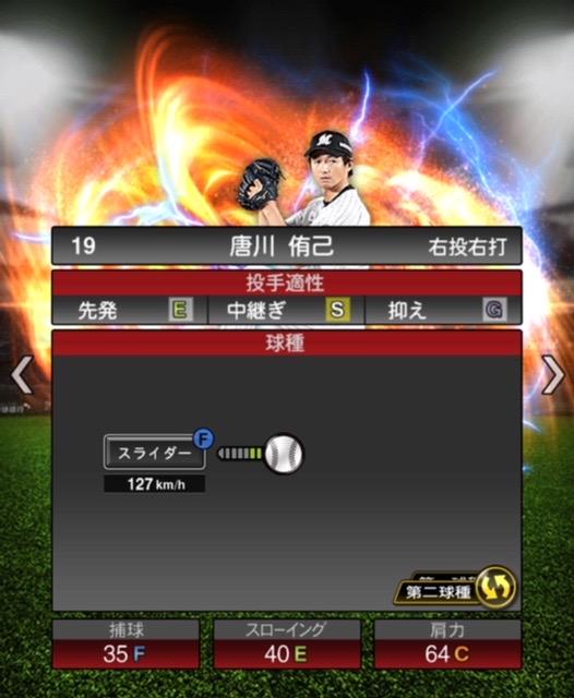 2020-s2−唐川侑己−投手適性−第二球種