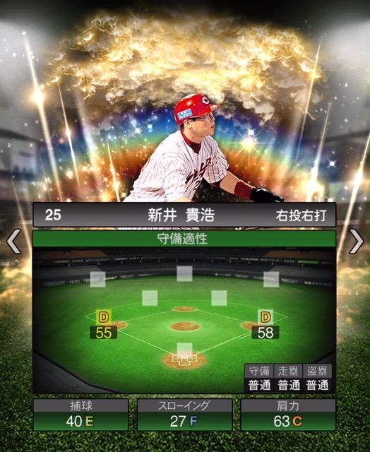2020-OB−新井貴浩−守備適性