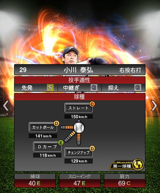 プロスピ-小川-変化球1