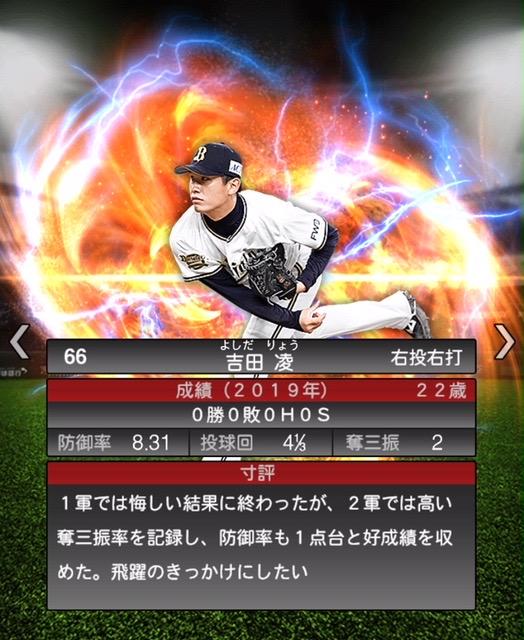 2020-s2−吉田凌−寸評