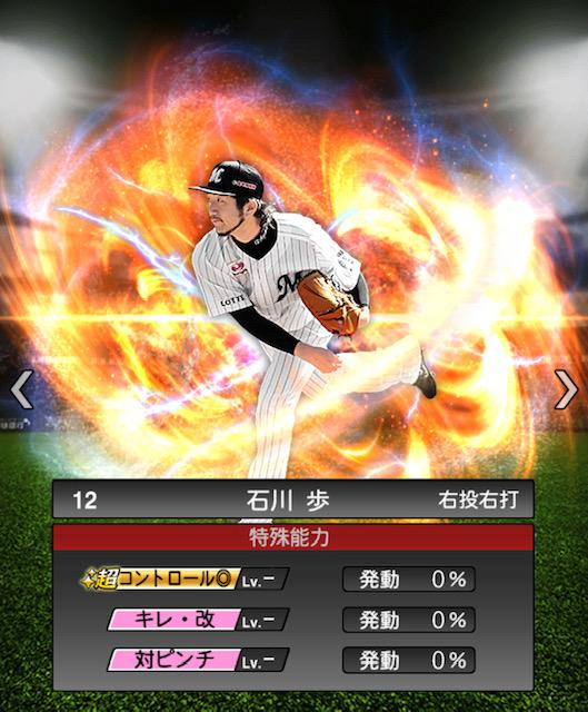 プロスピ-石川歩-特殊能力
