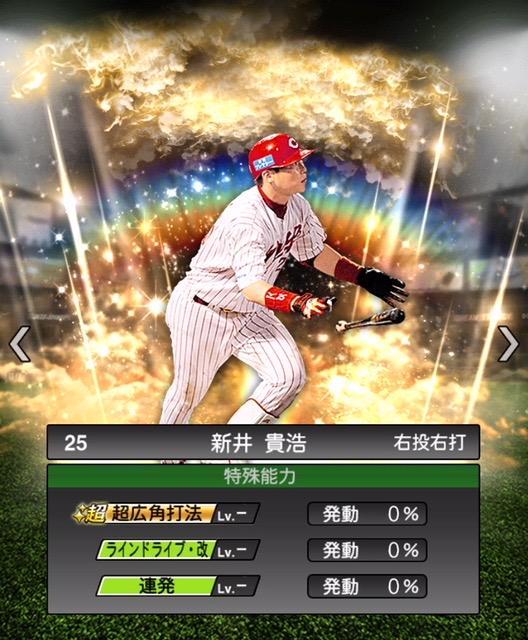 2020-OB−新井貴浩−特殊能力