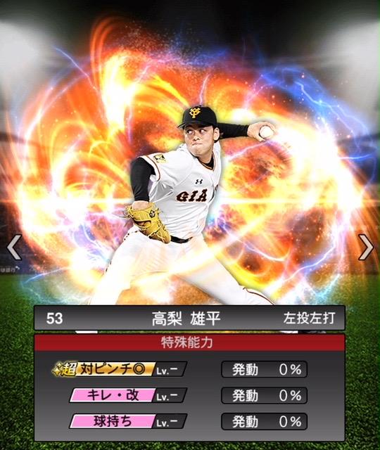 2020-s2−高梨雄平−特殊能力