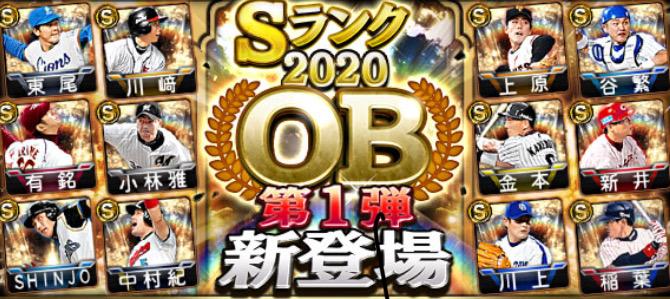 2020 OB第1弾
