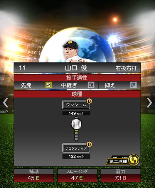 プロスピA-山口俊-変化球2