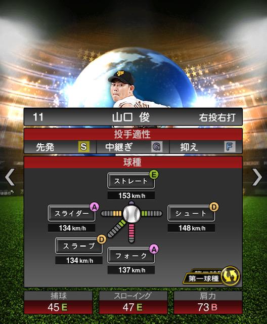 プロスピA-山口俊-変化球1
