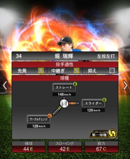 2020-s2−堀瑞輝−投手適性−第一球種