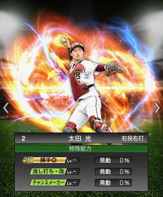 プロスピ-太田-特殊能力