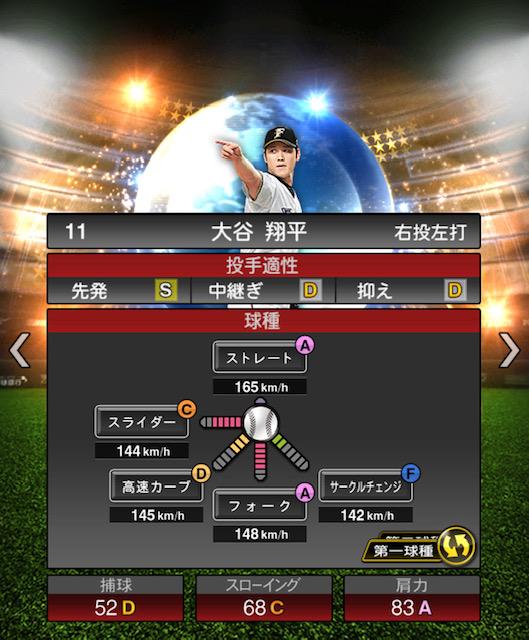 プロスピ-大谷-変化球