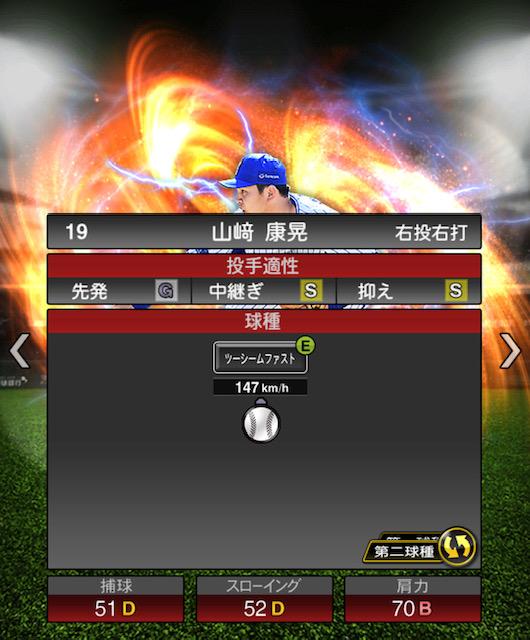 プロスピ-山崎-変化球2