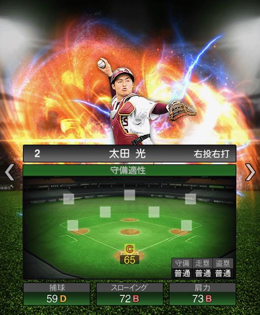 プロスピ-太田-守備力