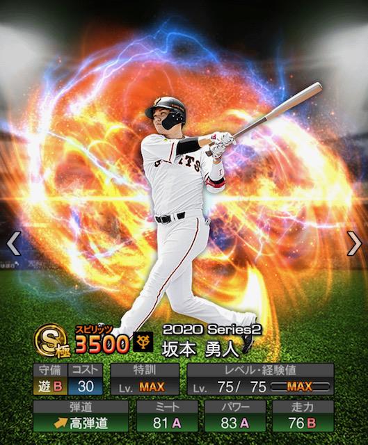 プロスピ-坂本-巨人