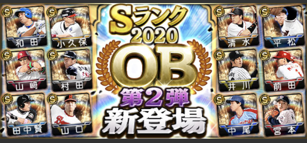 2020 OB第2弾