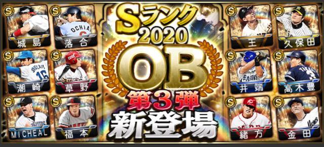 2020 OB第3弾