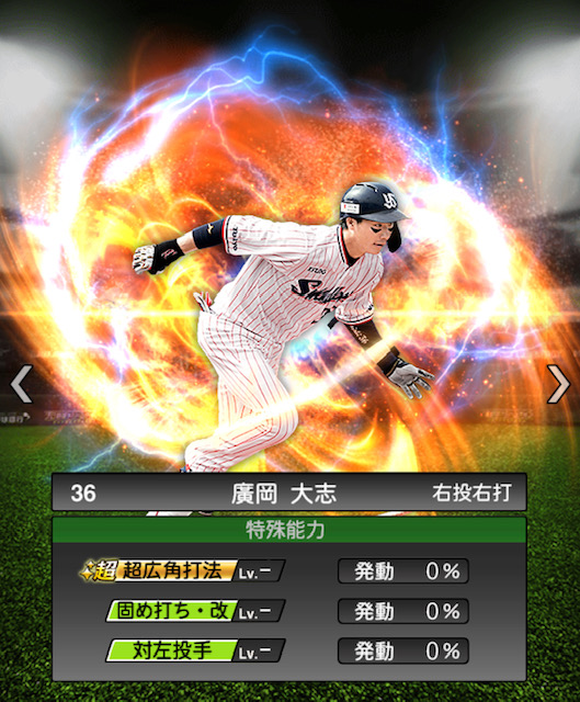 プロスピ-廣岡-特殊能力
