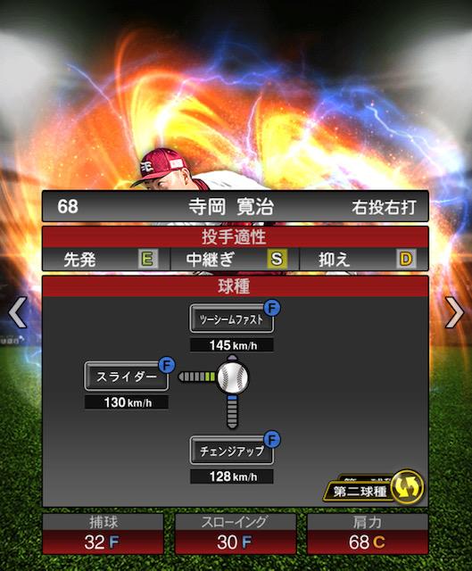 プロスピ-寺岡-変化球2