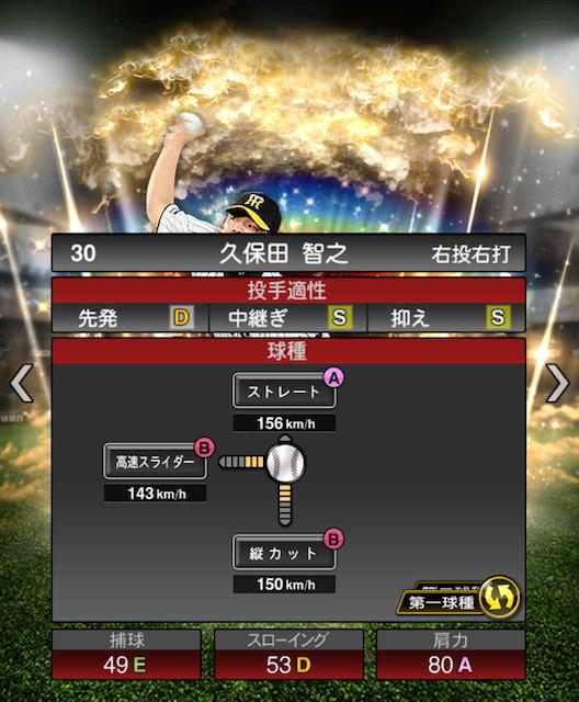 プロスピ-久保田-変化球1