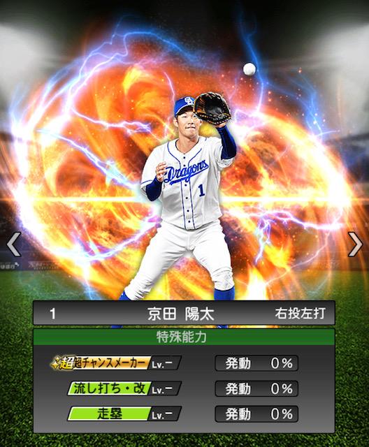 プロスピ-京田-特殊能力