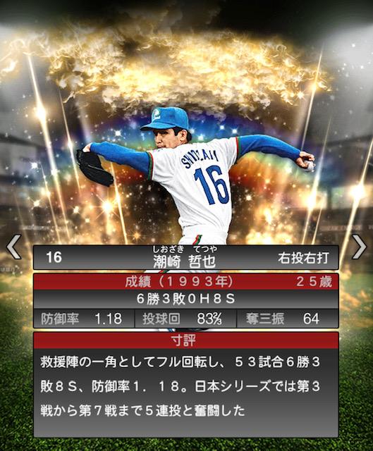 プロスピ-潮崎-成績