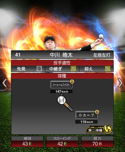 プロスピ-中川-変化球2