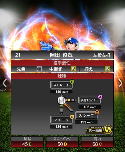 プロスピ-岡田-変化球1