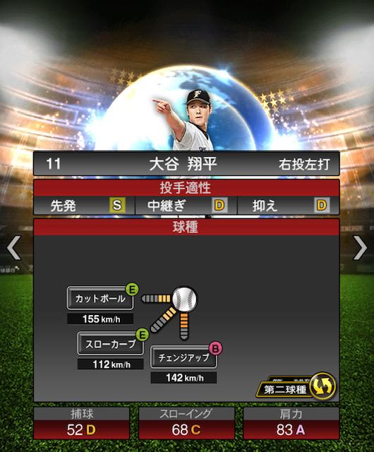 プロスピ-大谷-変化球2