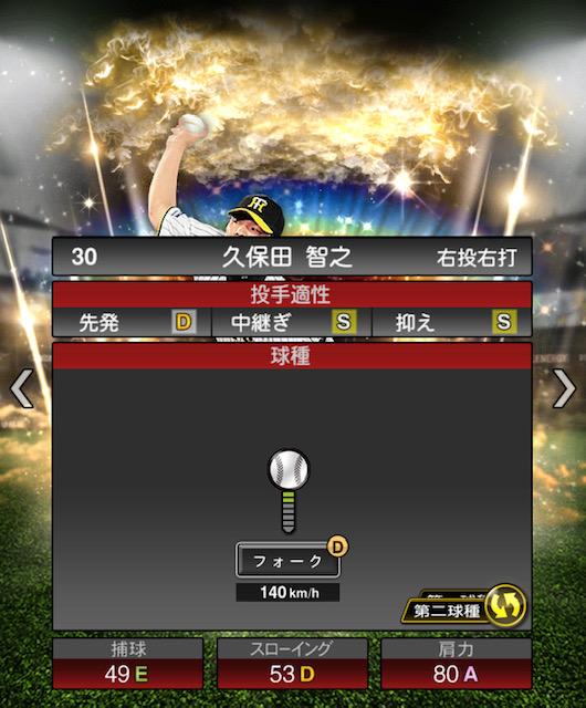 プロスピ-久保田-変化球2