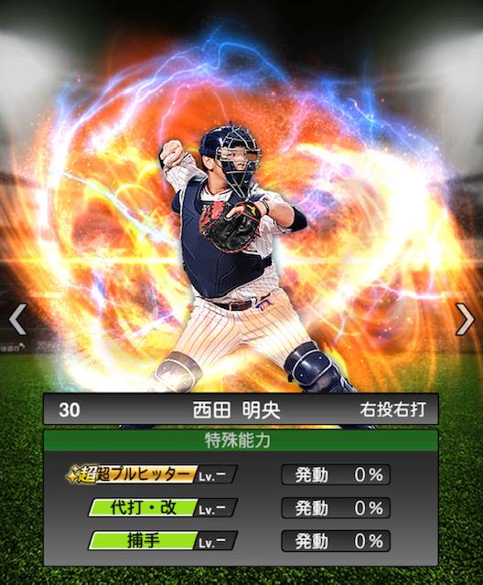 プロスピ-西田-特殊能力