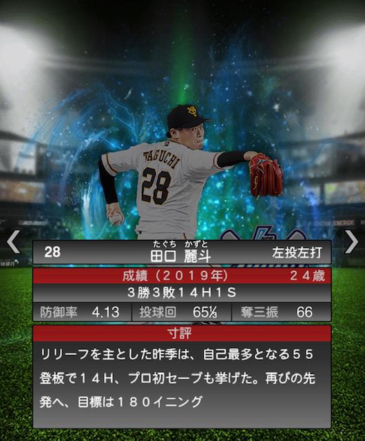 プロスピ-田口-成績