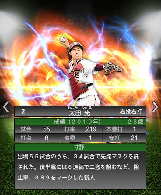 プロスピ-太田-成績