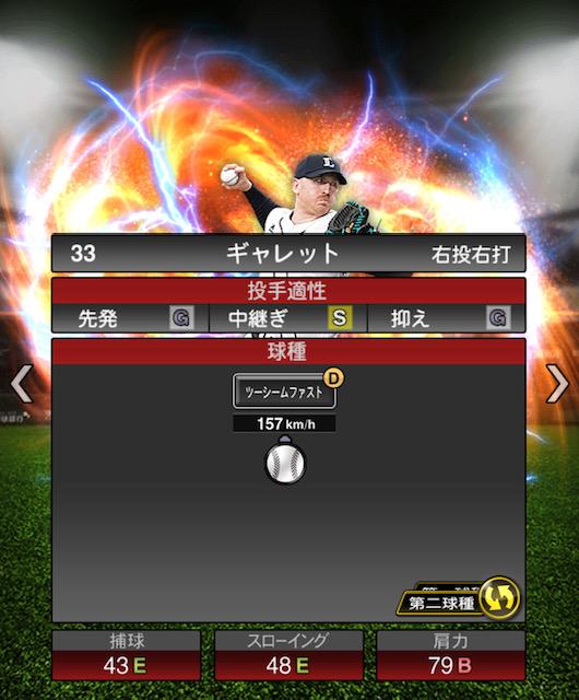 プロスピ-ギャレット-変化球2
