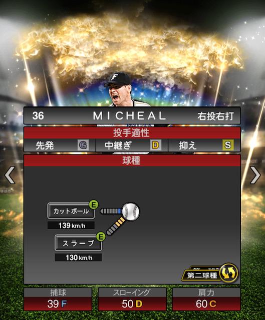 プロスピ-マイケル-変化球2