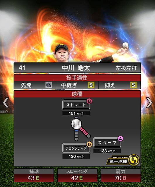 プロスピ-中川-変化球1