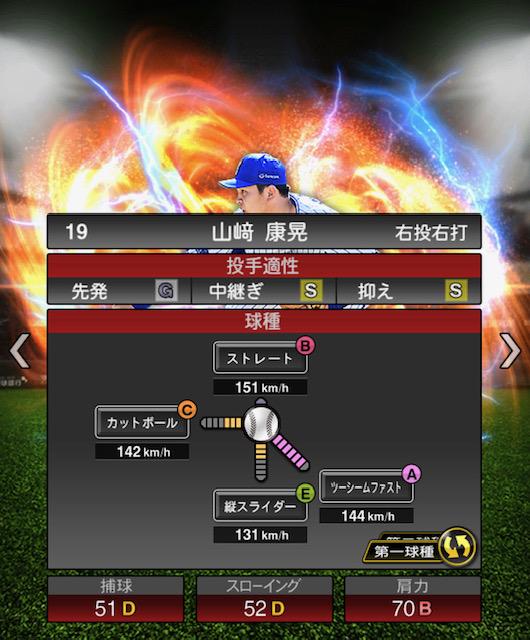 プロスピ-山崎-変化球1