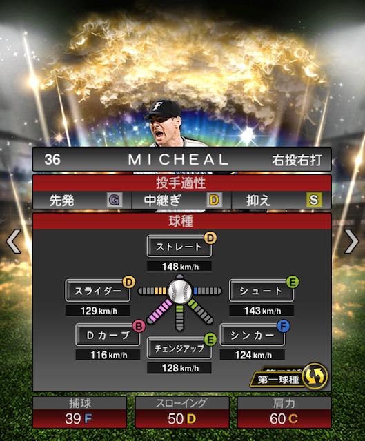 プロスピ-マイケル-変化球1