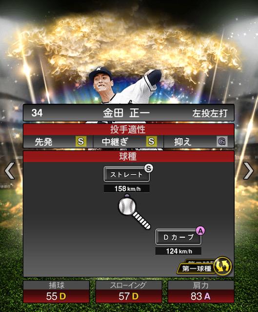 プロスピ-金田-変化球