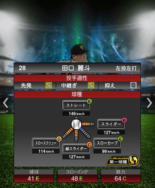 プロスピ-田口-変化球