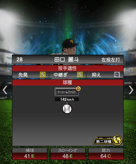 プロスピ-田口-変化球2